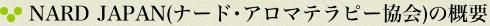 NARD JAPAN(ナード・アロマテラピー協会)の概要