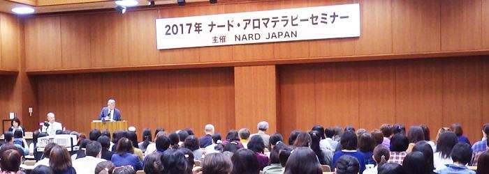 2013年 ナード・アロマテラピーセミナー
