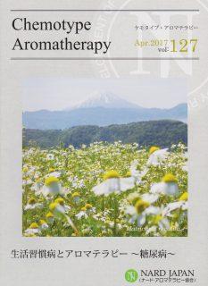 ケモタイプアロマテラピー 2017 127号