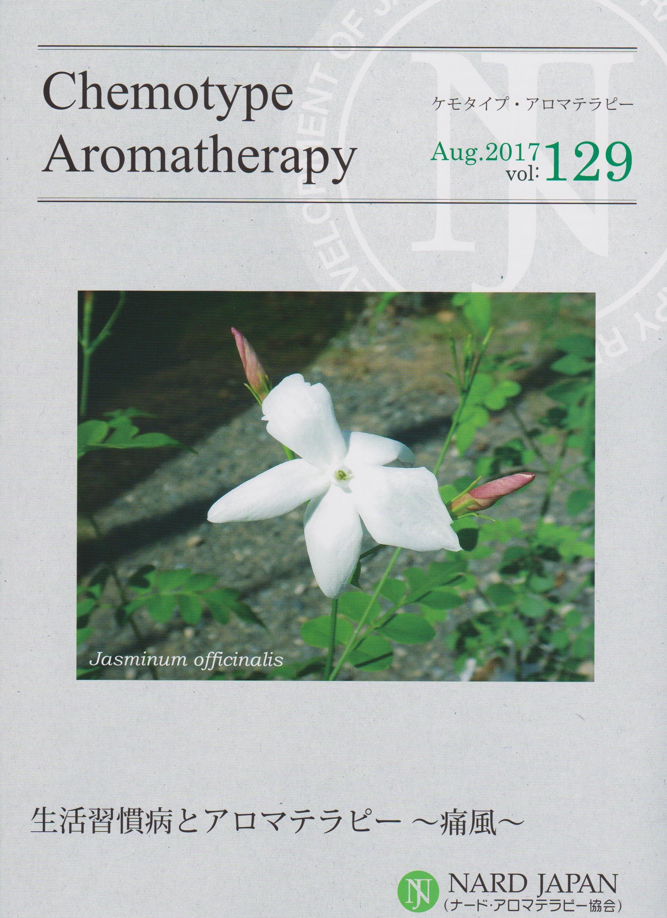 ケモタイプアロマテラピー 2017 129号