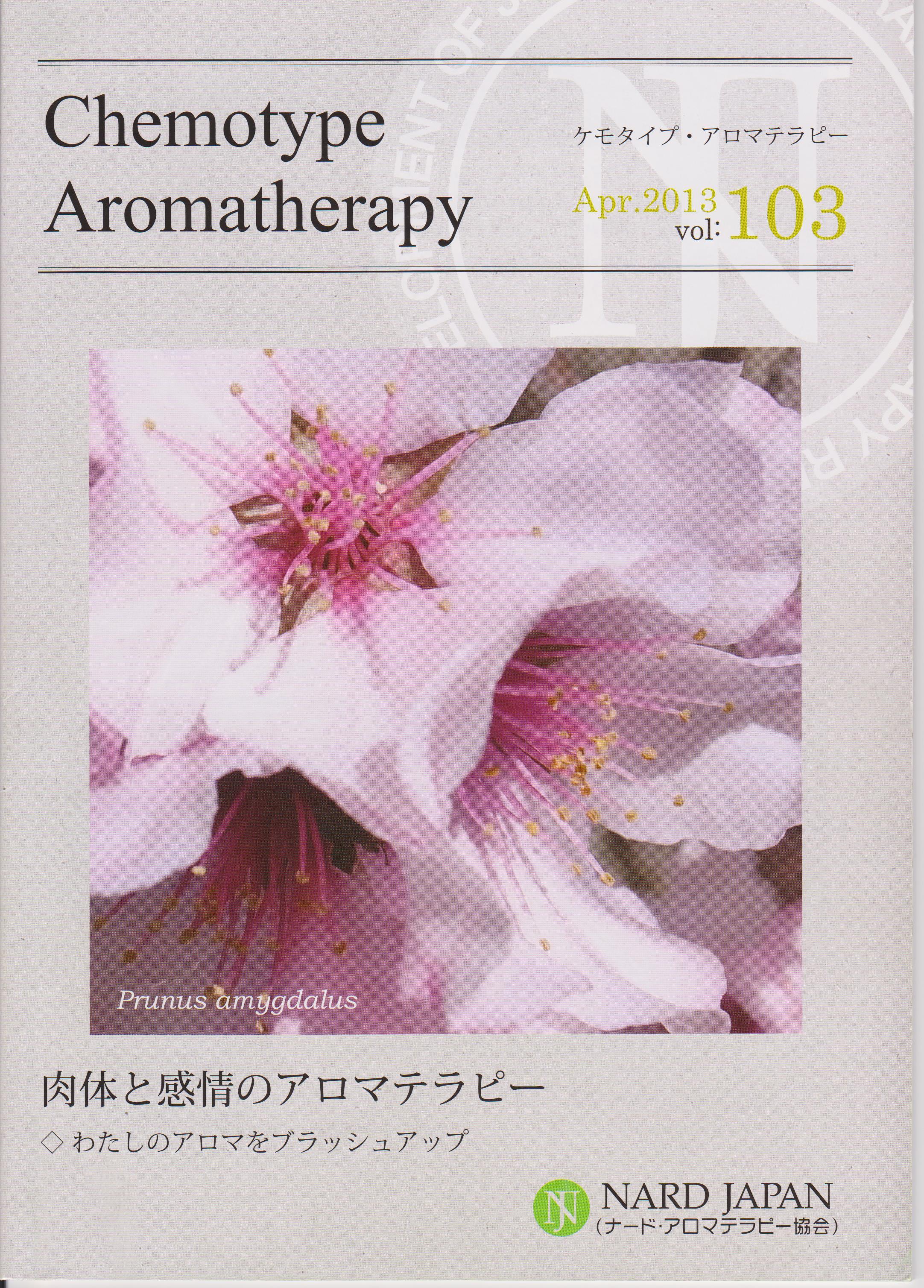 ケモタイプ・アロマテラピー2013 103号