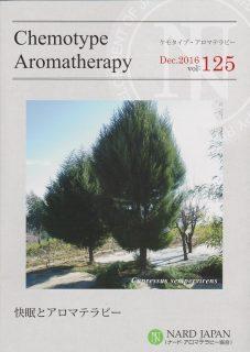 ケモタイプアロマテラピー 2016 125号