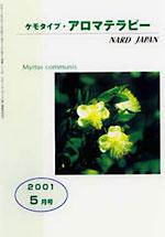 ケモタイプ・アロマテラピー2001 5月号