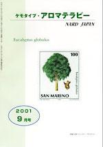 ケモタイプ・アロマテラピー2001 9月号