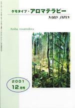 ケモタイプ・アロマテラピー2001 12月号
