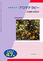 ケモタイプ・アロマテラピー2003 47号