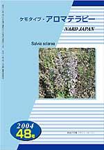 ケモタイプ・アロマテラピー2004 48号
