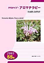 ケモタイプ・アロマテラピー2005 55号