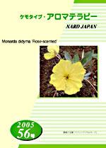 ケモタイプ・アロマテラピー2005 56号