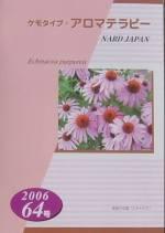 ケモタイプ・アロマテラピー2006 64号