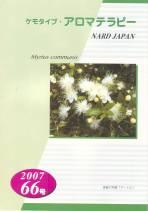 ケモタイプ・アロマテラピー2007 66号