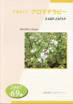ケモタイプ・アロマテラピー2007 69号