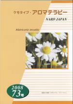 ケモタイプ・アロマテラピー2008 73号