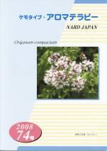 ケモタイプ・アロマテラピー2008 74号