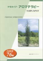 ケモタイプ・アロマテラピー2008 76号