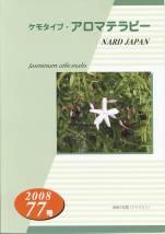 ケモタイプ・アロマテラピー2008 77号