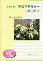 ケモタイプ・アロマテラピー2009 78号