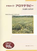 ケモタイプ・アロマテラピー2011 90号