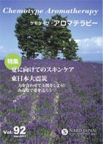 ケモタイプ・アロマテラピー2011 92号