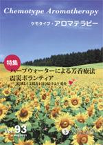 ケモタイプ・アロマテラピー2011 93号
