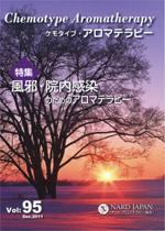 ケモタイプ・アロマテラピー2011 95号