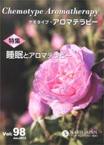 ケモタイプ・アロマテラピー2012 98号