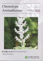 ケモタイプ・アロマテラピー2012 100号