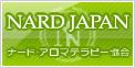 NARD<br /> JAPAN ナード・アロマテラピー協会