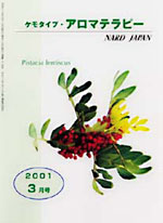 ケモタイプ・アロマテラピー2001 3月号