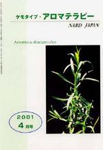 ケモタイプ・アロマテラピー2001 4月号