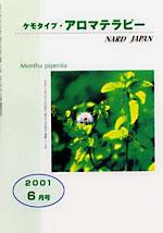 ケモタイプ・アロマテラピー2001 6月号