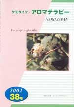 ケモタイプ・アロマテラピー2002 38号