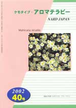 ケモタイプ・アロマテラピー2002 40号