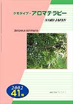 ケモタイプ・アロマテラピー2002 41号