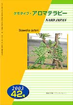 ケモタイプ・アロマテラピー2003 42号