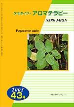 ケモタイプ・アロマテラピー2003 43号