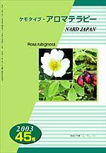 ケモタイプ・アロマテラピー2003 45号