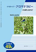 ケモタイプ・アロマテラピー2004 49号
