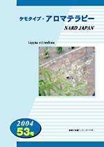 ケモタイプ・アロマテラピー2004 53号