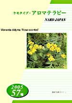 ケモタイプ・アロマテラピー2005 57号