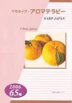 ケモタイプ・アロマテラピー2006 65号