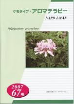 ケモタイプ・アロマテラピー2007 67号