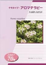 ケモタイプ・アロマテラピー2007 70号