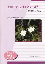 ケモタイプ・アロマテラピー2007 71号