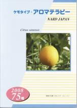ケモタイプ・アロマテラピー2008 75号