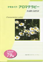 ケモタイプ・アロマテラピー2009 79号