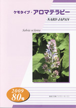 ケモタイプ・アロマテラピー2009 80号