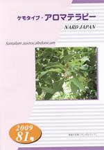 ケモタイプ・アロマテラピー2009 81号