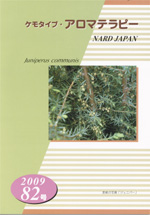 ケモタイプ・アロマテラピー2009 82号