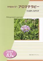 ケモタイプ・アロマテラピー2009 83号